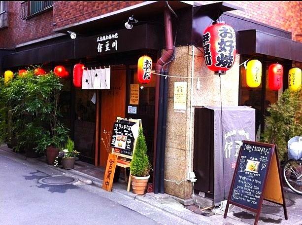 八幡山駅 広島風お好み焼き「伊豆川」さんの写真です。