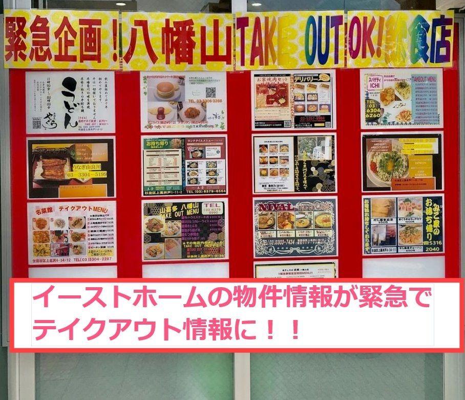 八幡山駅テイクアウト充実してます♪Vol3