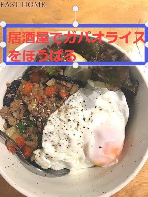 八幡山居酒屋「やぐら」のガパオライスに意表をつかれる!