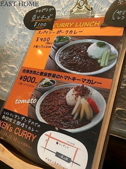 八幡山の「アンダンテ」→期間限定「KEN'S CURRY」に!!