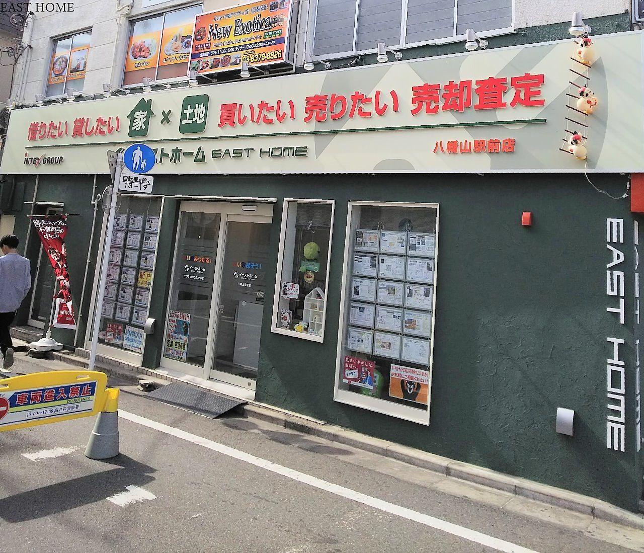 京王線八幡山駅徒歩10秒のイーストホームでは、賃貸、売買、管理、リフォーム承っております