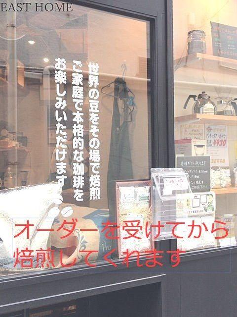 京王線桜上水の「コーヒーロースト」では自分好みの焙煎の珈琲豆が手に入ります