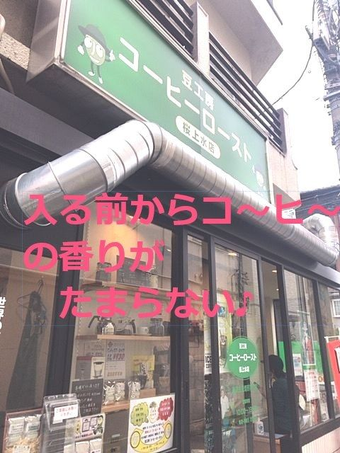 コーヒーにこだわりたい方は桜上水の「コーヒーロースト」で焙煎してもらって下さい!