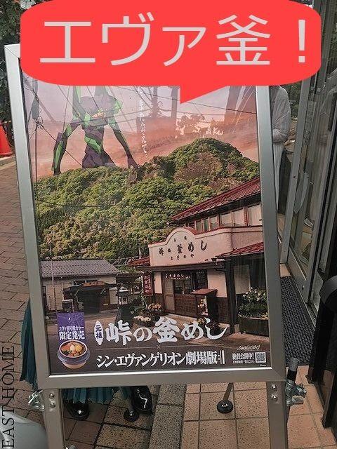 八幡山でエヴァンゲリオン発見!!!!!
