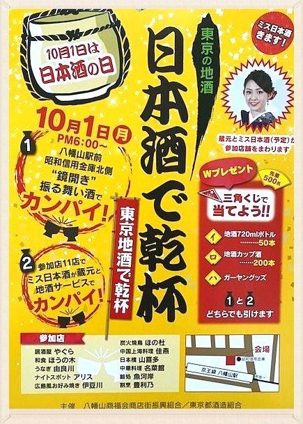 京王線八幡山で開催される「酒まつり」のイベントポスターです