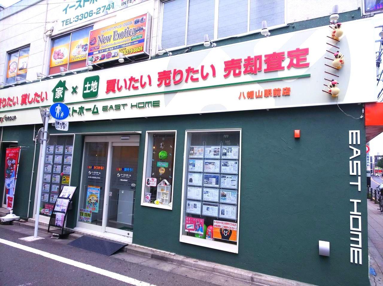 八幡山駅20秒 イーストホームの店舗です