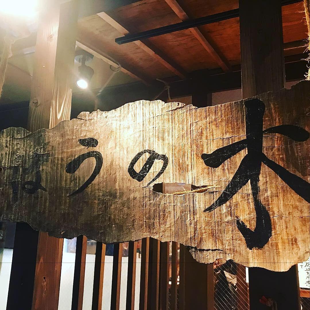 八幡山駅、和食居酒屋「ほうの木」の入口です