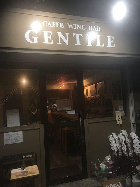 八幡山駅 カフェ ワインバー「ジェンティーレ」の写真です