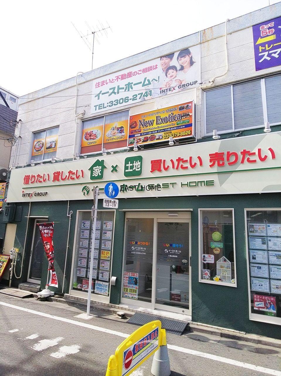 京王線八幡山駅 徒歩20秒 イーストホームの外観写真です