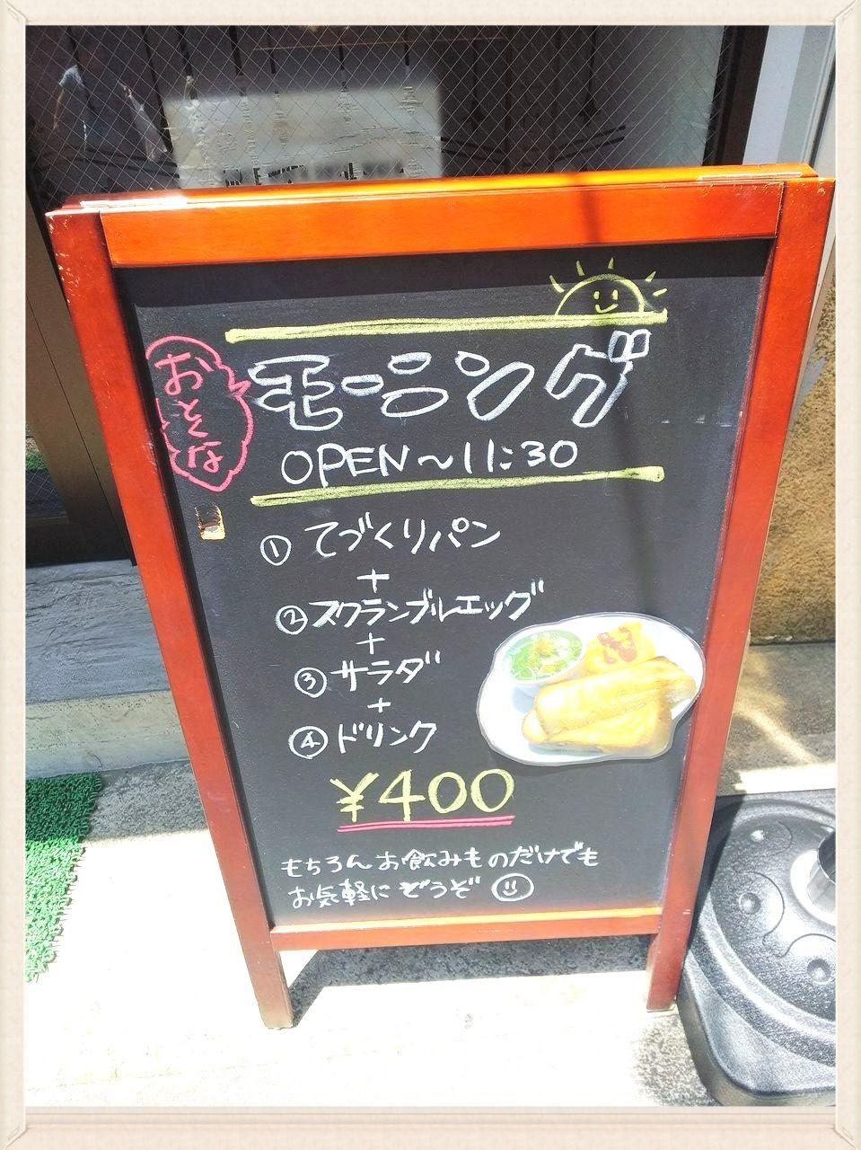 八幡山駅カフェパネトーネのモーニングメニューです。天然酵母のトーストが美味です♪
