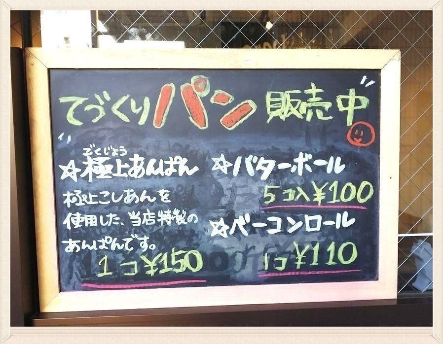 八幡山のカフェパネトーネの販売中のパンメニューです。あまり多く販売していないのですぐに売り切れてしまいます。