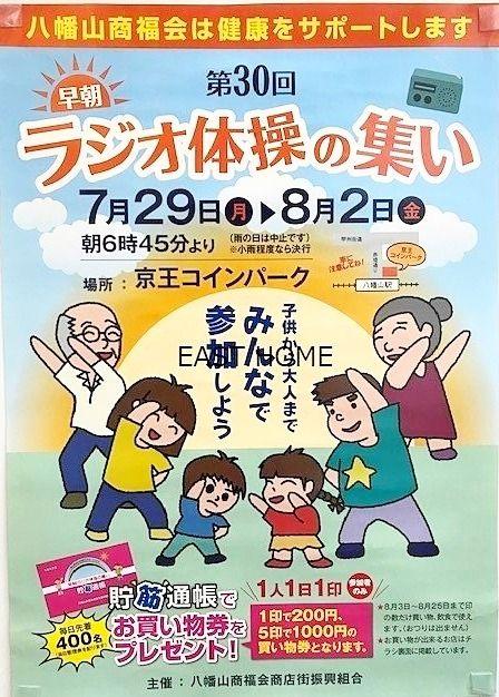 7月29日からの5日間、八幡山の京王コインパークで開催されます