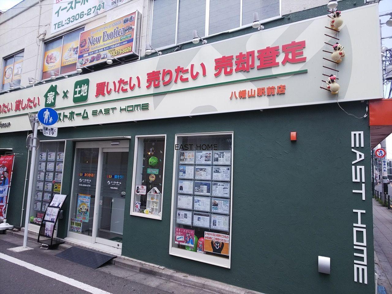京王線 八幡山駅イーストホーム