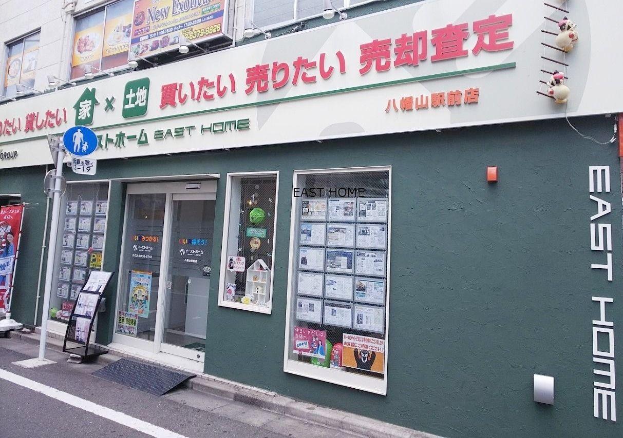 京王線 八幡山駅 賃貸&売買 イーストホーム