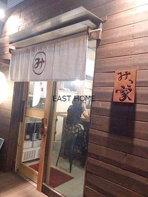 京王線 八幡山駅改札を出て北へ約徒歩4分、みこやさんです