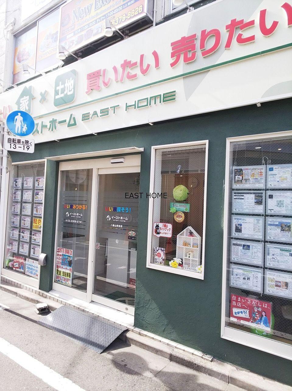 京王線八幡山駅 イーストホームです
