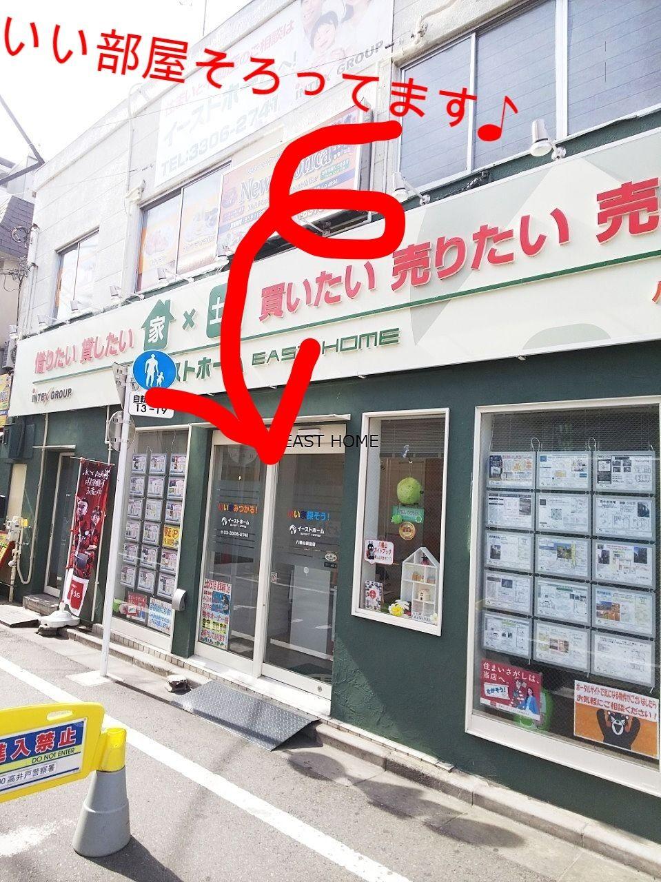 八幡山駅のお部屋さがしはイーストホームへ!