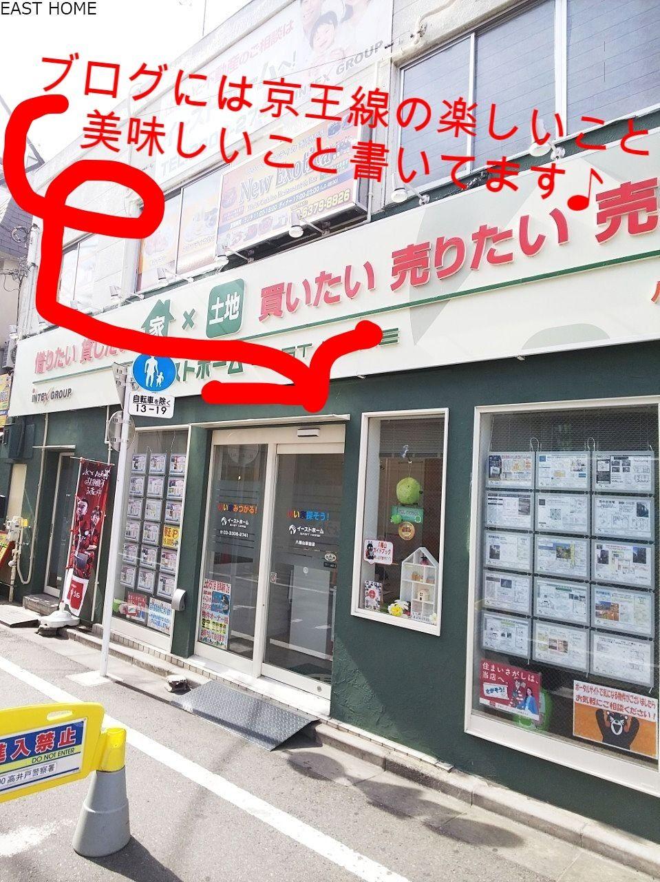 京王線八幡山駅すぐのイーストホームです。