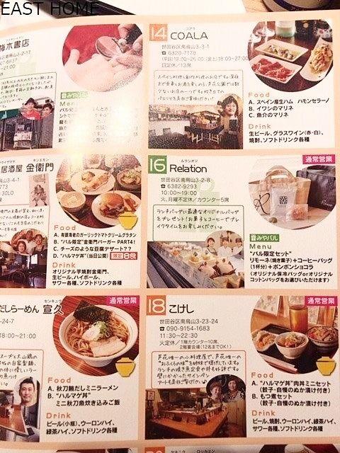 京王線芦花公園駅「食べロカ飲みロカ」イベントのパンフレットです