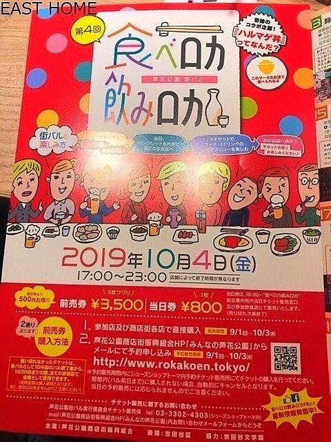 京王線 芦花公園駅の飲食店のイベント「食べロカ飲みロカ」が今年も開催されます。