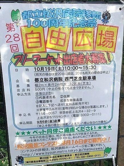 八幡山でフリーマーケット開催のお知らせです!
