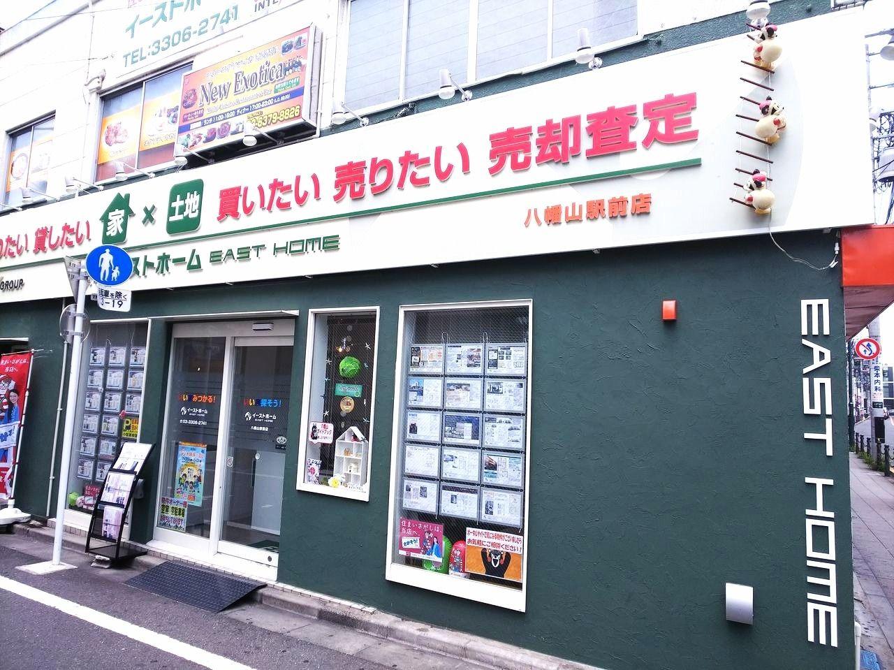 八幡山駅徒歩30秒イーストホームの店舗です。