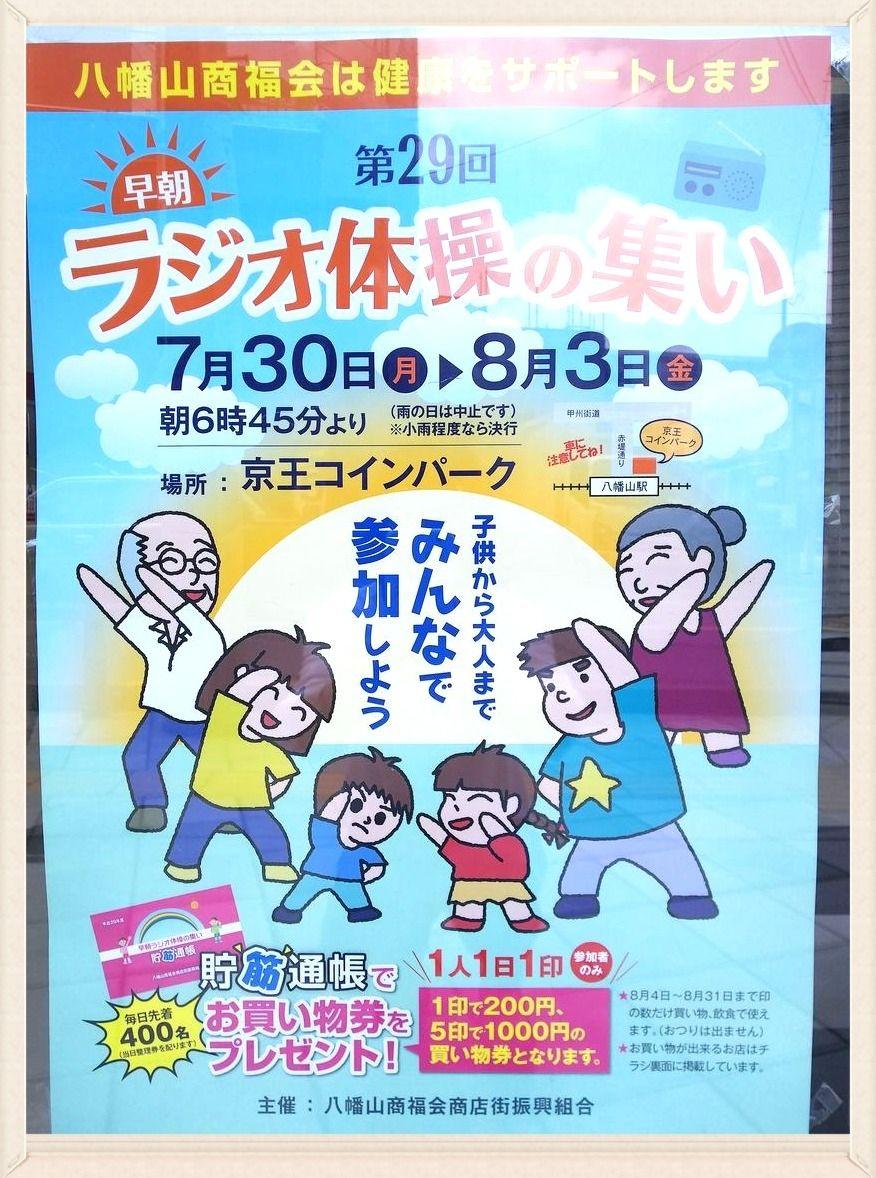 八幡山で開催される「ラジオ体操の集い」のポスターです。