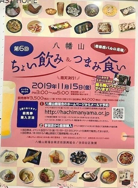 街バルの先駆け、八幡山「ちょい飲み&つまみ食い」は11月15日開催!
