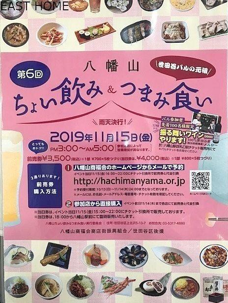 八幡山商店街で11月15日に開催される<ちょい飲み&つまみ食い>お店のまわり方ガイド