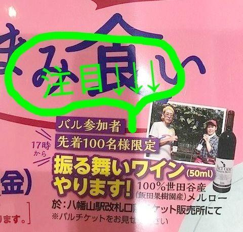 八幡山駅商店街で11月15日に開催される「ちょい飲み&つまみ食い」お店のまわり方ガイドvol3