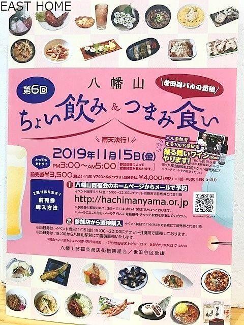 八幡山商福会商店街主催、11月15日開催<ちょい飲み&つまみ食い>