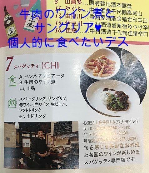 八幡山イベント「ちょい飲み&つまみ食い」に参加される「ICHI」にてゆっくりとしたランチをいただきました♪