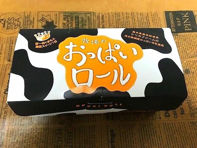 熊本の「パティスリー クオーレ」の「おっぱいロール」の写真です