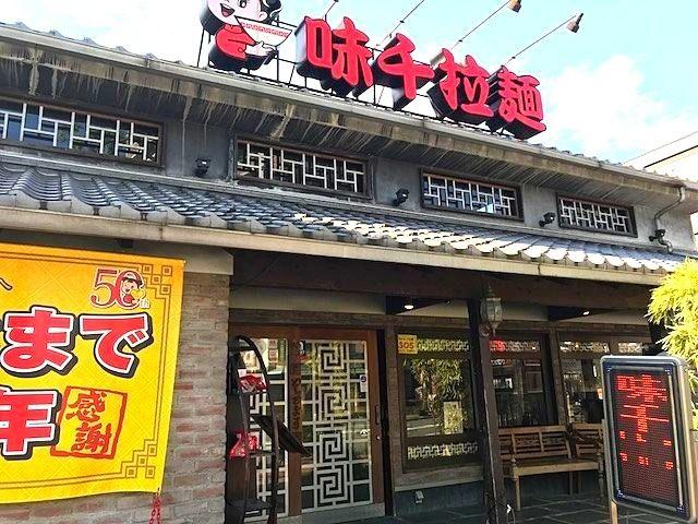 熊本県 味千ラーメン本店の写真です。熊本県庁正門横が本店です。