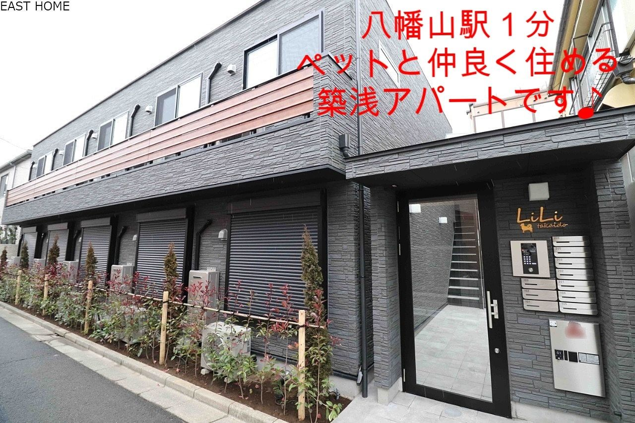 八幡山駅でペット飼育可の築浅アパート「リリタカイド」のご紹介です
