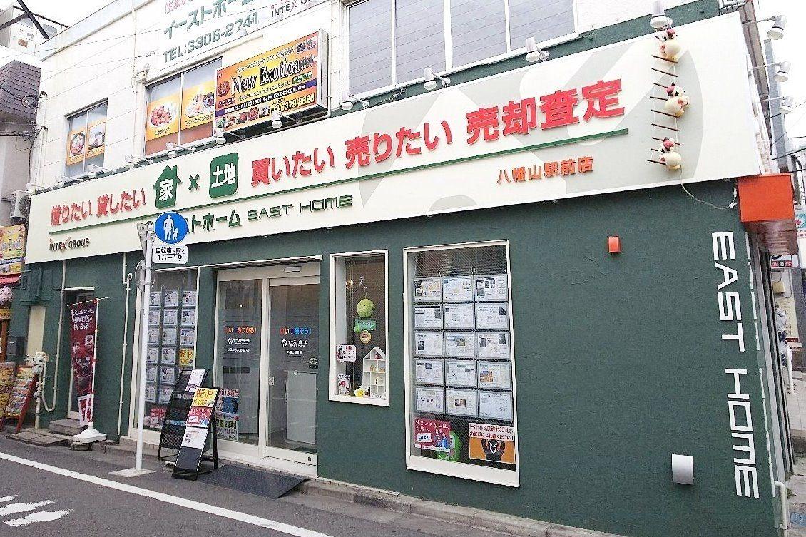 京王線八幡山駅の賃貸・売買「イーストホーム」です