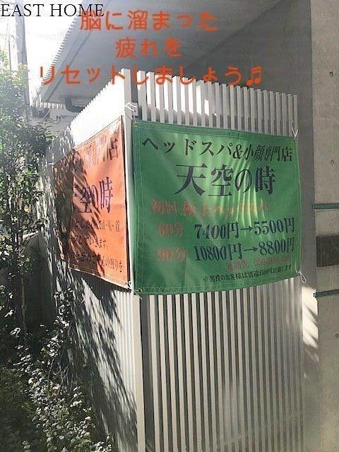 八幡山駅に初!ヘッドスパ専門店「天空の時」