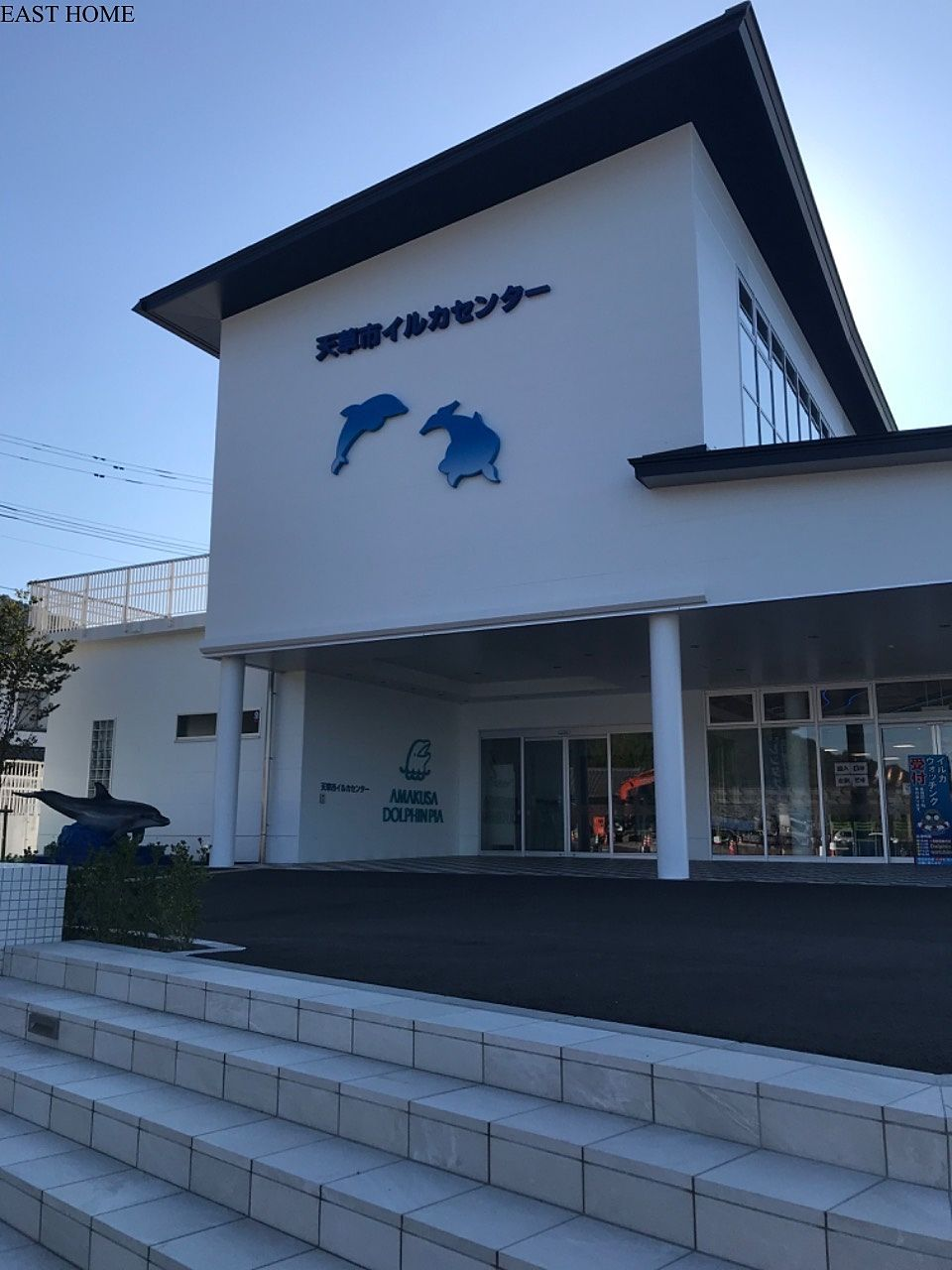 熊本県天草市五和町鬼池引坂2463にあるイルカセンターです
