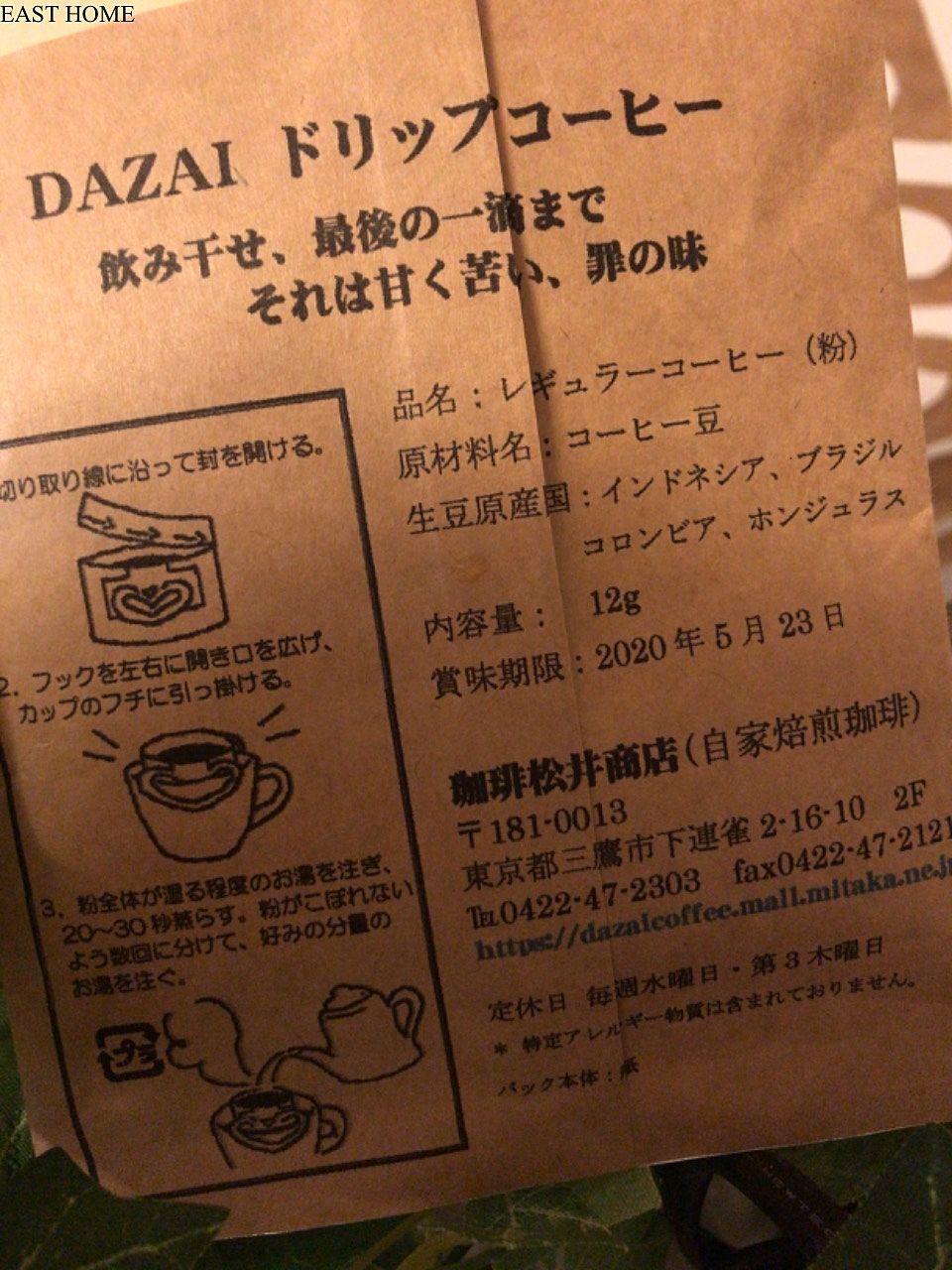 三鷹市 自家焙煎珈琲 松井商店のDazai COFFEE