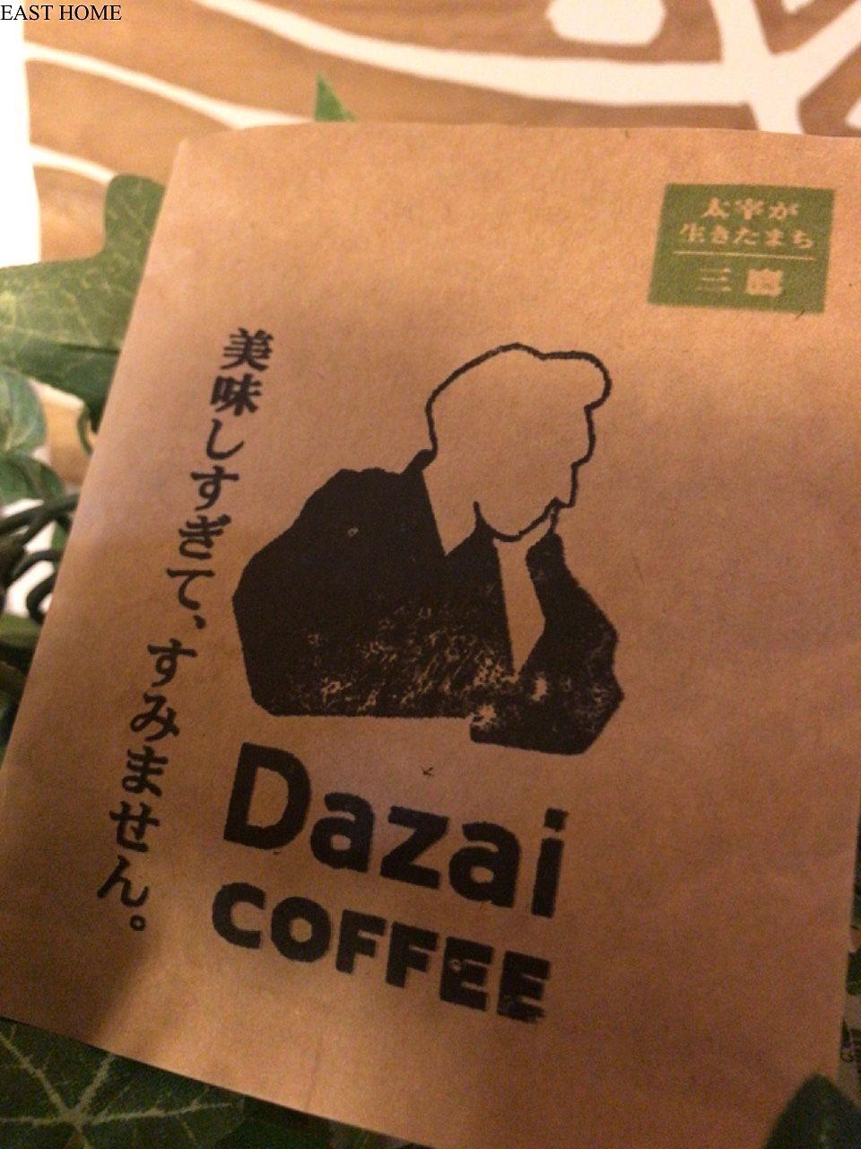 太宰が生きた街、三鷹のDazai COFFEE