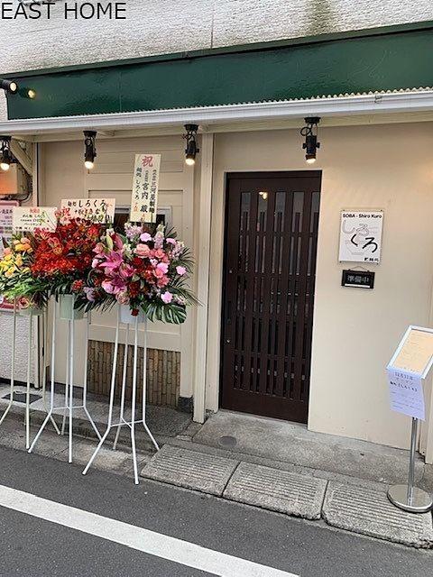 八幡山駅 ラーメン戦争!