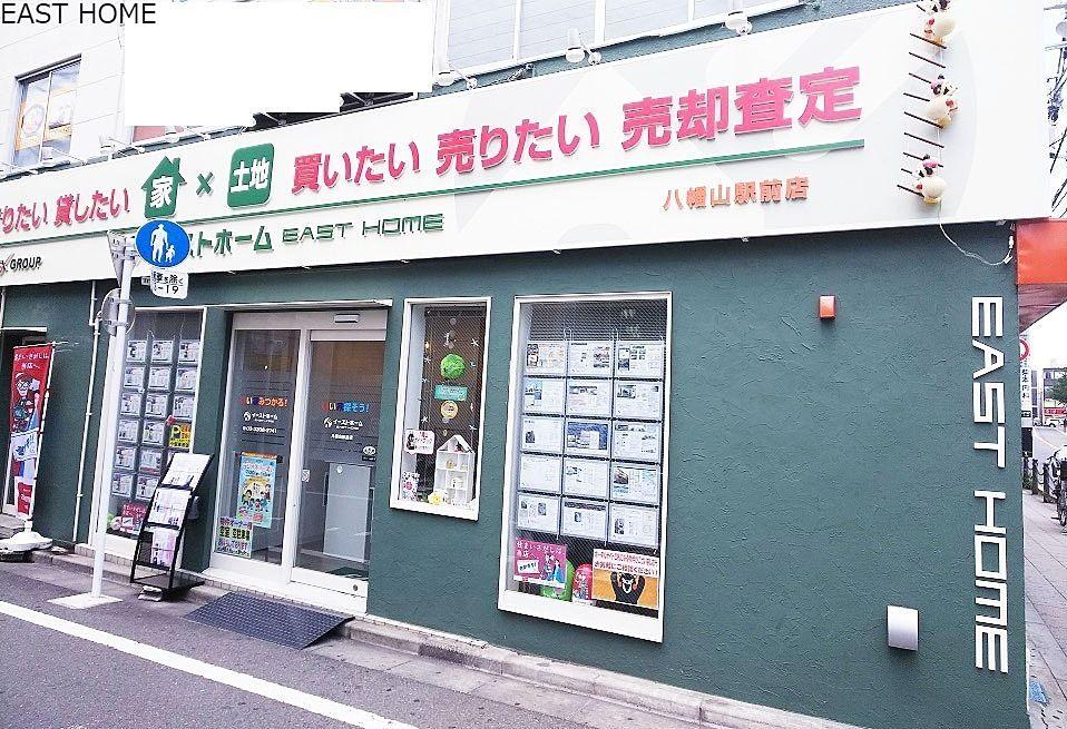 京王線八幡山駅10秒 住まい探しのイーストホーム