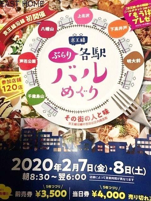 京王線初開催!6駅合同「バルめぐり」が開催されます♪