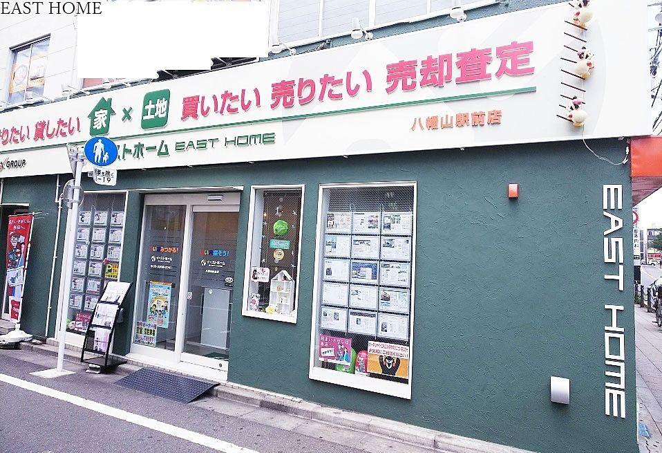 八幡山駅の賃貸募集はイーストホームへおまかせください♪